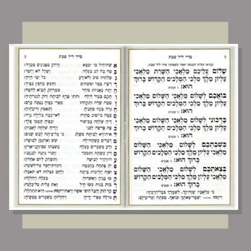 Kidushim U'Zemirot