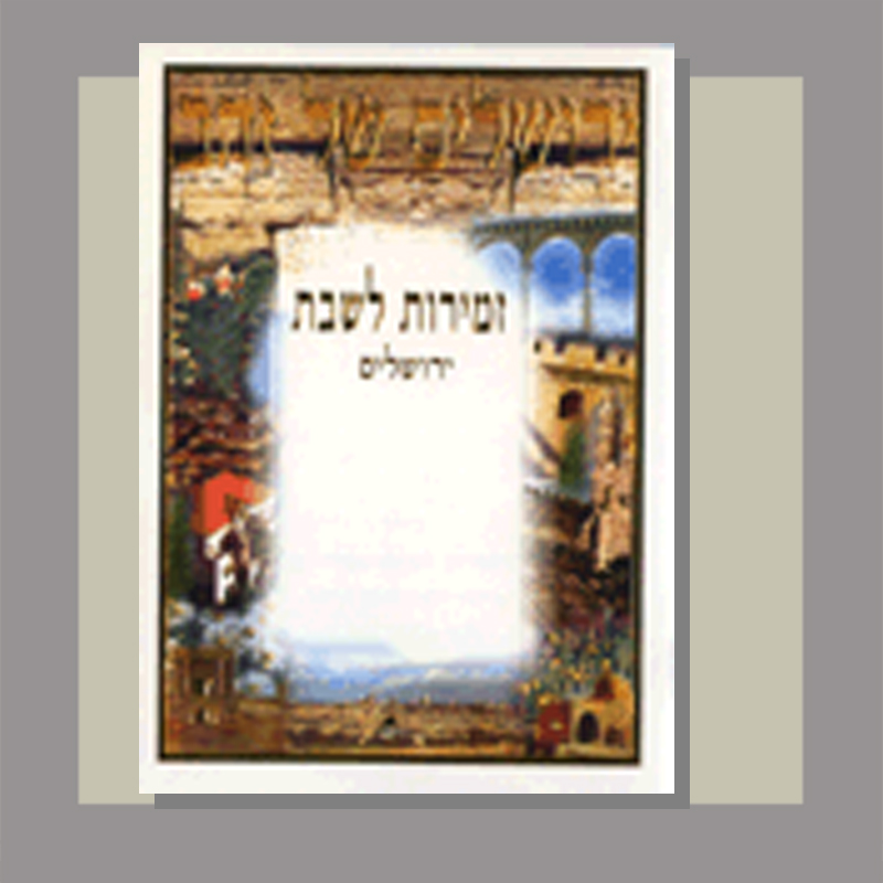 Zemirot L'Shabbat