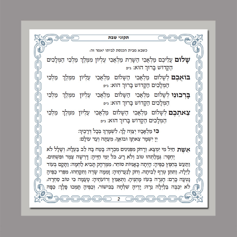 Bencher / Hebrew-English Square